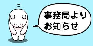 あ知らせ用 アイキャッチ画像
