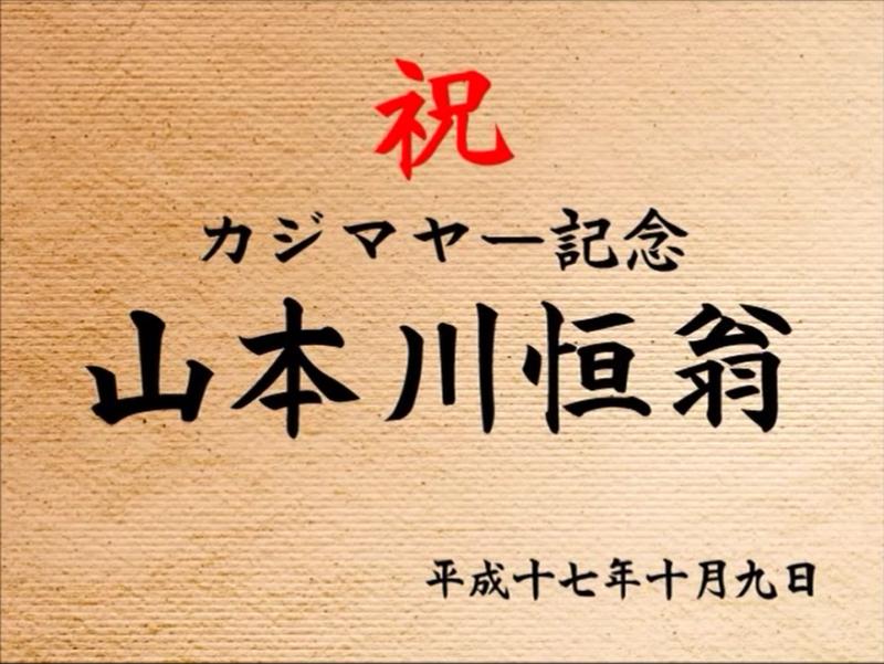 山本川恒翁 カジマヤーDVD アイキャッチ画像